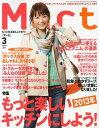 Mart(マート) 2013年3月号 【特集】 もっと楽しいキッチンにし  よう! (雑誌) / 光文社