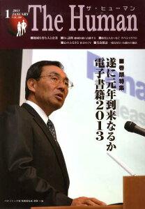 【送料無料選択可!】ザ・ヒューマン 2013 1 (単行本・ムック) / 現代画報社
