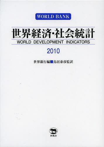世界経済・社会統計 2010 / 原タイトル:World Development Indicators[本/雑誌] (単行本・ムック) / 世界銀行/編 鳥居泰彦/監訳:CD&DVD NEOWING