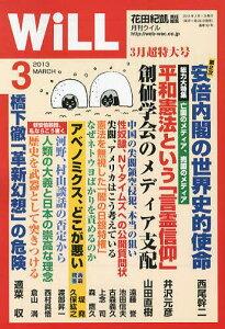 マンスリーWILL(ウィル) 2013年3月号 (雑誌) / ワック