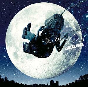 【送料無料選択可!】【試聴できます!】哀しみのブランコ[CD] / CHEESE CAKE
