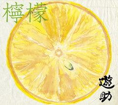 【送料無料選択可!】檸檬 [DVD付初回限定盤 A] / 遊助