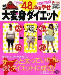 【送料無料選択可!】女芸人まぁこの48.4kgやせ大変身ダイエット! (Gakken HIT MOOK) (単行本・...
