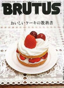 BRUTUS(ブルータス) 2013年2/15号 【特集】 おいしいケーキの教科書 (雑誌) / マガジンハウス