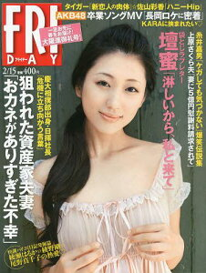 FRIDAY(フライデー) 2013年2/15号 【表紙】 壇蜜 (雑誌) / 講談社