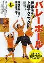 バレーボール練習法&上達テクニック (LEVEL UP BOOK)[本/雑誌] (単行本・ムック) / 大山加奈/監修