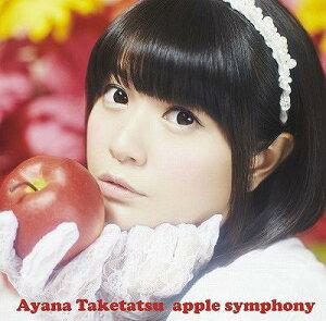 【送料無料選択可!】apple symphony [DVD付初回限定盤] / 竹達彩奈