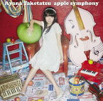 apple symphony [通常盤][CD] / 竹達彩奈