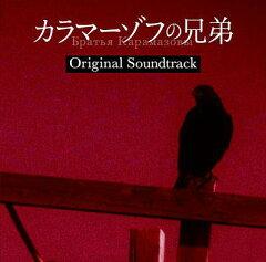 【送料無料選択可!】「カラマーゾフの兄弟」オリジナルサウンドトラック / TVサントラ
