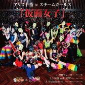 仮面女子[CD] / アリス十番/スチームガールズ