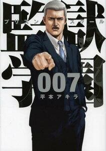 監獄学園(プリズンスクール) 7 (ヤングマガジンKC)[本/雑誌] (コミックス) / 平本アキラ/著