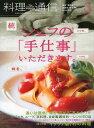 料理通信 2013年3月号 (雑誌) / 角川春樹事務所