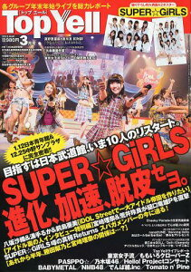 Top Yell(トップエール) 2013年3月号 【付録】 SUPER☆GiRLS 特大両面A2ポスター (雑誌) / 竹...