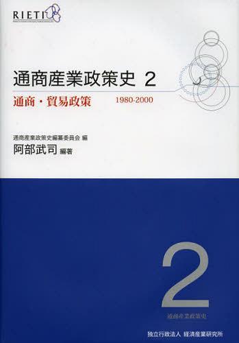 通商産業政策史 1980-2000 2 (単行本・ムック) / 通商産業政策史編纂委員会/編
