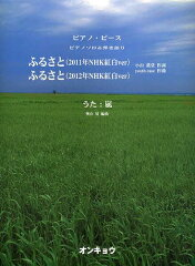 ふるさと〈2011年NHK紅白ver〉ふるさと〈2012年NHK紅白ver〉 うた:嵐 (ピアノ・ピース) (楽譜...