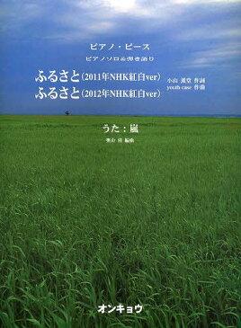 ふるさと〈2011年NHK紅白ver〉ふるさと〈2012年NHK紅白ver〉 うた:嵐 (ピアノ・ピース)[本/雑誌] (楽譜・教本) / 小山薫堂/作詞 youthcase
