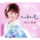 ハマギクの花[CD] / 大沢桃子