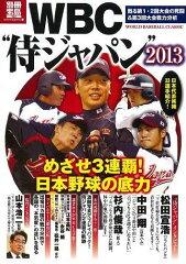 "WBC""侍ジャパン"" 2013 (別冊宝島1961) (単行本・ムック) / 宝島社"