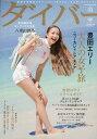 ダイバー 2013年3月号 【表紙】 豊田エリー (雑誌) / ダイバー