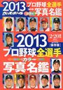 2013 プロ野球全選手カラー写真名鑑 2013年2/20号 (雑誌) / ベースボール・マガジン社