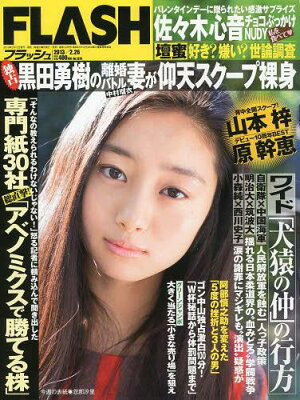 FLASH (フラッシュ) 2013年2/26号 【表紙】 忽那汐里 (雑誌) / 光文社