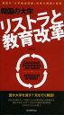 韓国の大学リストラと教育改革 韓国の『大学構造調整』政策の展開と課題 (単行本・ムック) / ...