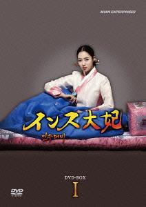 【送料無料選択可!】インス大妃 DVD-BOX I / TVドラマ