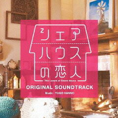 【送料無料選択可!】【試聴できます!】「シェアハウスの恋人」オリジナル・サウンドトラック ...