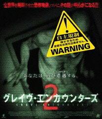 【送料無料選択可!】グレイヴ・エンカウンターズ 2 [Blu-ray] / 洋画