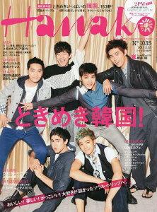 Hanako(ハナコ) 2013年2/28号 【表紙】 2PM 【特集】 ときめき韓国! (雑誌) / マガジンハウス