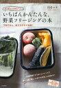 あな吉さんのゆるベジいちばんかんたんな、野菜フリージングの本 下ゆでなし、生でラクラク冷凍! 肉・魚・卵・乳製品・白砂糖・だし不要! (単行本・ムック) / 浅倉ユキ/著