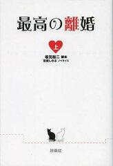 最高の離婚 上 (単行本・ムック) / 坂元裕二/脚本 百瀬しのぶ/ノベライズ
