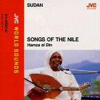 JVC WORLD SOUNDS 〈スーダン/ウードとうた〉 ナイルのうた[CD] / ハムザ・エルディーン
