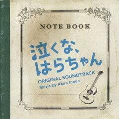 【送料無料選択可!】【試聴できます!】「泣くな、はらちゃん」オリジナル・サウンドトラック ...