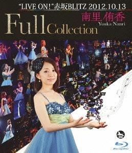 "南里侑香 ""LIVE ON!"" 赤坂BLITZ 2012.10.13 Full Collection [Blu-ray+CD] / 南里侑香"