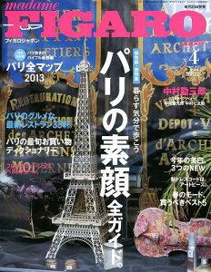 FIGARO japon (フィガロジャポン) 2013年4月号 【付録】 パリ全マップ2013 (雑誌) / 阪急コミ...
