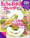 きょうのおかずカレンダー Vol.19 2013年4月号 【付録】 3月の献立カレンダー (雑誌) / 学研...