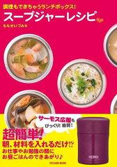 【送料無料選択可!】[4月上旬入荷分] 調理もできちゃうランチボックス! スープジャーレシピ (...