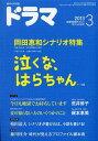 ドラマ 2013年3月号 【特集】 岡田惠和「泣くな、はらちゃん (雑誌) / 映人社
