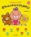 赤ちゃんのわらべうたあそび ふれあいたっぷり! (CD) (単行本・ムック) / 久津摩英子/著