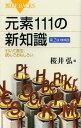 元素111の新知識 引いて重宝、読んでおもしろい (ブルーバックス) (新書) / 桜井弘/編