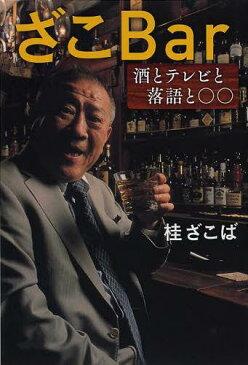 ざこBar 酒とテレビと落語と○○ (単行本・ムック) / 桂ざこば/著