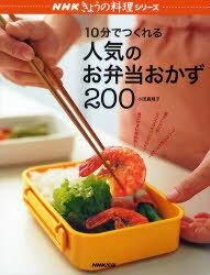 10分でつくれる人気のお弁当おかず200 (NHKきょうの料理シリーズ) (単行本・ムック) / 小田真規子/著