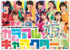 【送料無料選択可!】モーニング娘。誕生15周年記念コンサートツアー2012秋 ~ カラフルキャラ...