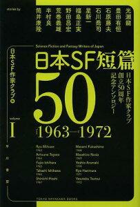 日本SF短篇50 日本SF作家クラブ創立50周年記念アンソロジー 1 (ハヤカワ文庫) (文庫) / 日本SF...