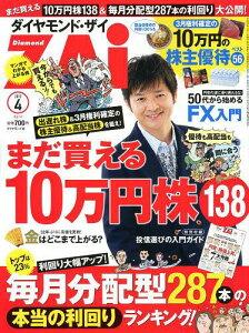 ダイヤモンドzai(ザイ) 2013年4月号 (雑誌) / ダイヤモンド社