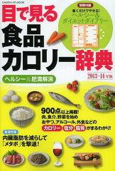 目で見る食品カロリー辞典 ヘルシー&肥満解消2013~14年版 (GAKKEN HIT MOOK) (単行本・ムック...