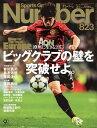 SportsGraphic Number 2013年3/7号 【特集】 欧州に生きる2013〜ビッグクラブの壁を突破せよ...