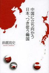 【送料無料選択可!】中国に立ち向かう日本、つき従う韓国 (単行本・ムック) / 鈴置高史/著