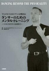 【送料無料選択可!】マッシモ・ジョルジアンニが教えるダンサーのためのメンタル・トレーニン...